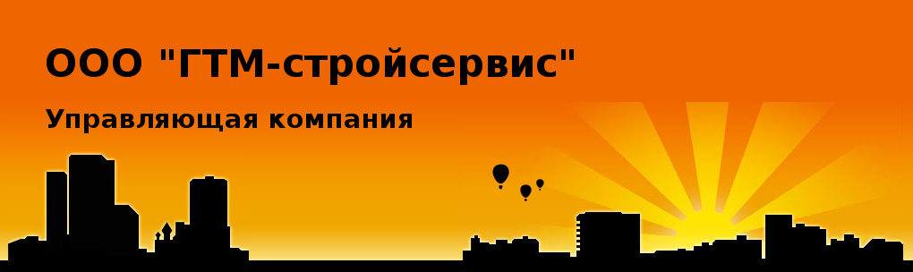 "ООО ""ГТМ-стройсервис"""